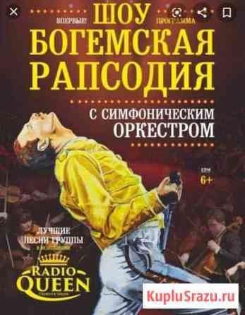 Билеты на концерт Богемская Рапсодия Томск