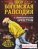 Билеты на концерт Богемская Рапсодия