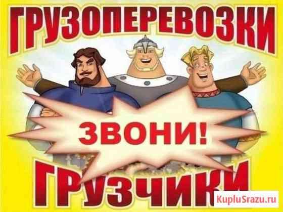 Грузчики Нижневартовск