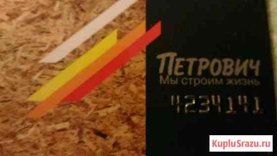Золотая карта Петровича Санкт-Петербург