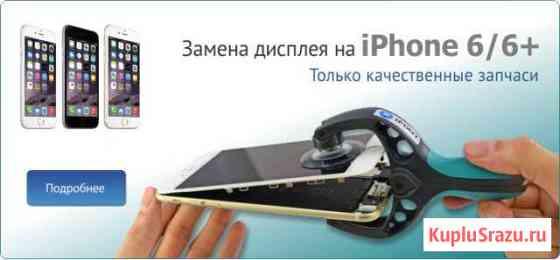 Дисплей, сенсор, модуль. iPhone SAMSUNG и др Оренбург