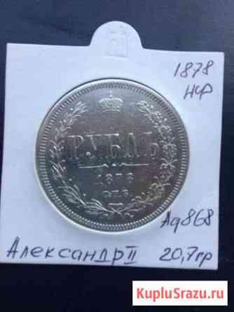 Рубль 1878 спб нф, Александра второго Абакан