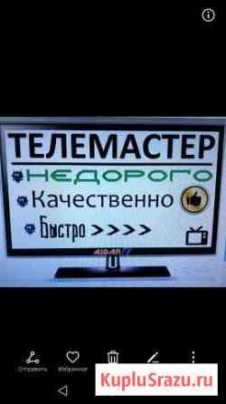 Ремонт телевизоров на дому Астрахань