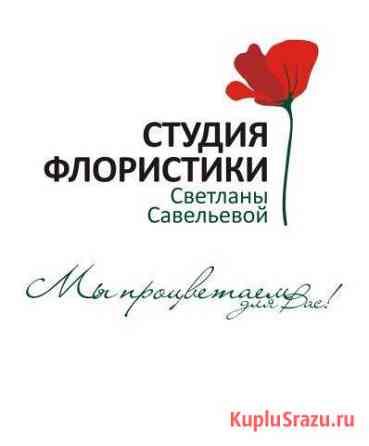 Специалист по уходу за комнатными растениями Екатеринбург
