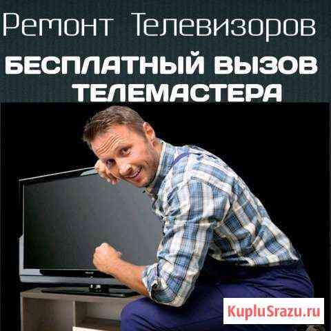 Ремонт телевизоров Набережные Челны