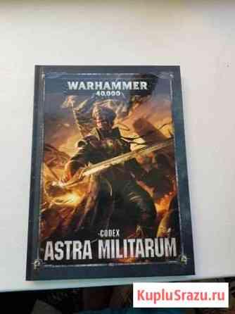 Warhammer. Кодекс астра милитарум на английском Обнинск