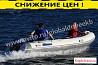 Лодка риб Stormline 400 см (Без консоли)