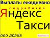 Работа Водитель Яндекс Uber Такси Подработка