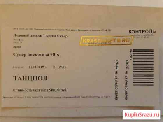 Билет на концерт Супердискотека 90-х танцпол Красноярск
