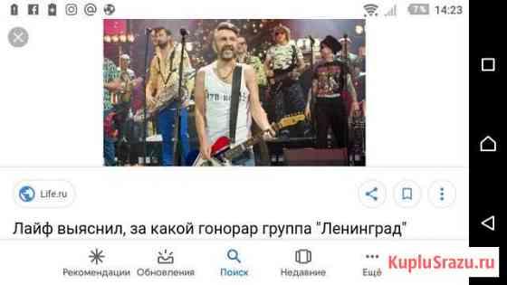 Продам билеты на группу Ленинград на 21.10.2019 Ангарск