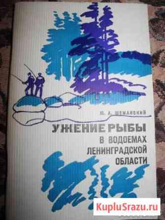 Книги о рыбалке и рыболовстве Свердлова