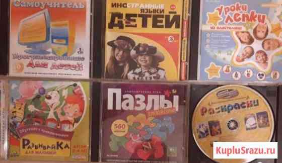 Игры детские CD Саратов