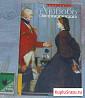 Любовь и англичане Новая книга