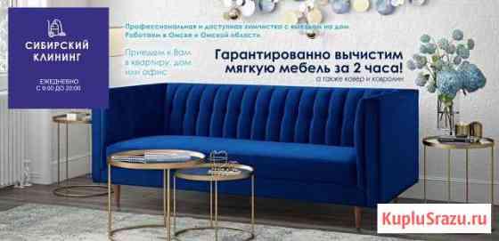 Химчистка мебели и ковровых покрытий Омск