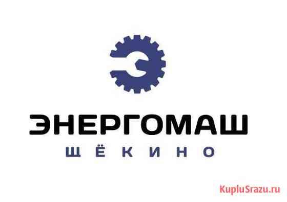 Фрезеровщик Щекино