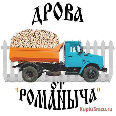 Кольщики дров Челябинск