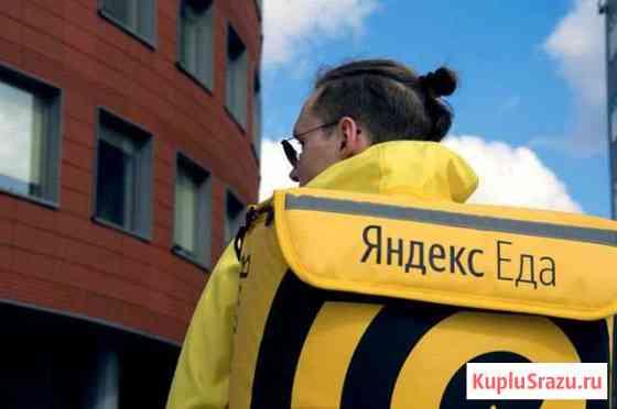 Курьер (Партнер Яндекс.Еда) Ярославль