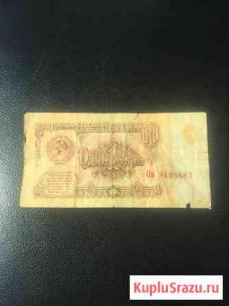 Банкнота Махачкала
