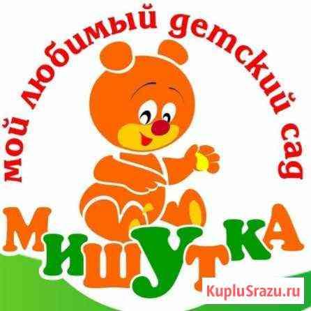 Воспитатель Иркутск
