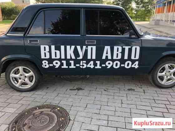 ВАЗ 2107 1.5МТ, 2004, седан Великий Устюг