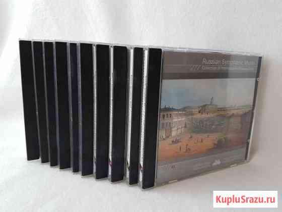CD Коллекция Русская симфоническая музыка Подольск