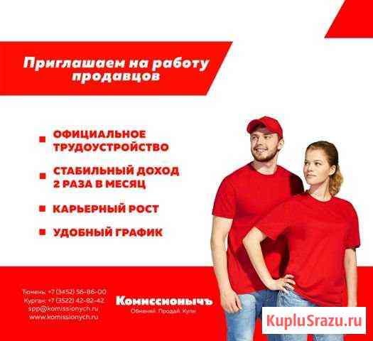 Продавец Консультант Курган
