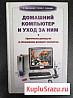 Книга Домашний компьютер и уход за ним