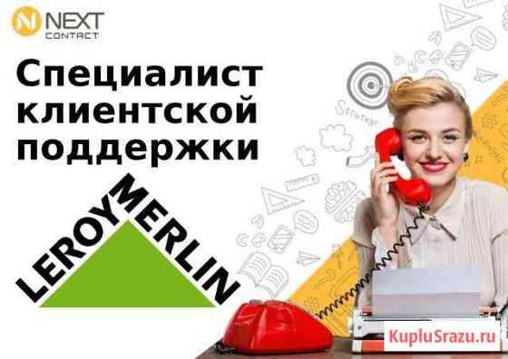 Специалист клиентской поддержки Леруа Мерлен Волжский