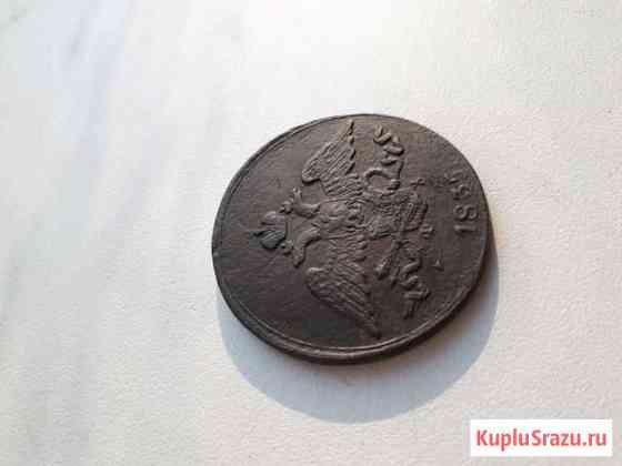 5 копеек 1835 год ем оригинал Томск