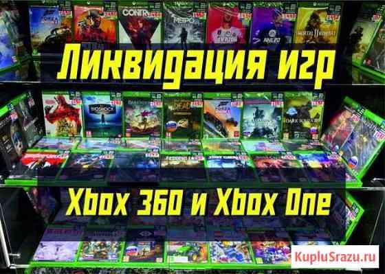 Остатки игр для Xbox One и Xbox 360 Барнаул