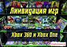 Остатки игр для Xbox One и Xbox 360