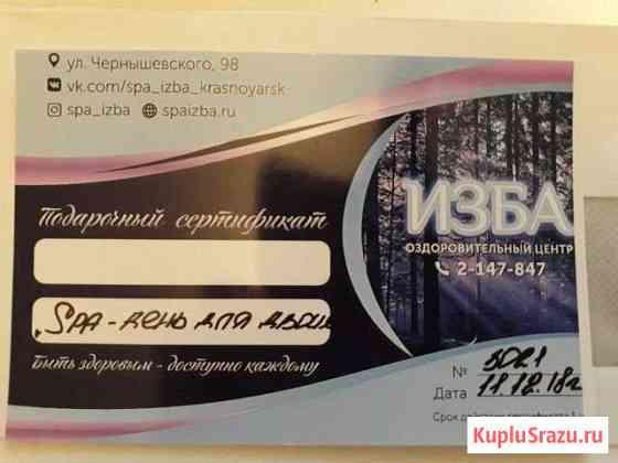 Сертификат в спа на двоих Красноярск
