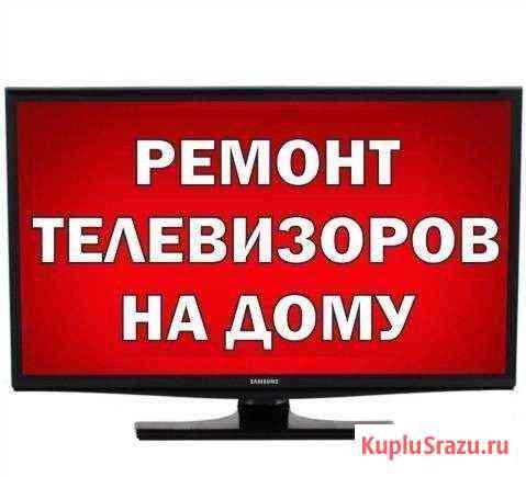 Ремонт телевизоров Пенза