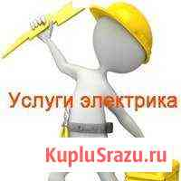Услуги электрика,сантехника,сварщика Улан-Удэ