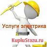 Услуги электрика,сантехника,сварщика