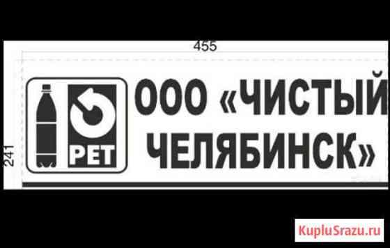 Оператор производственной линии Челябинск