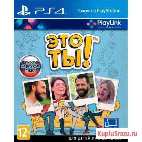 Видеоигра Это ты PS4 (код активации) Омск