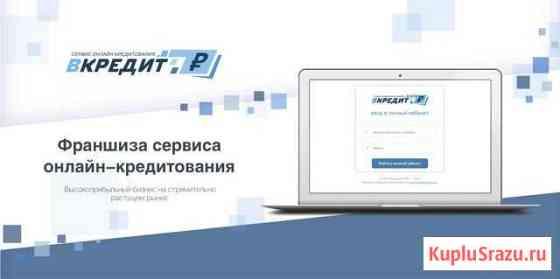 Франшиза брокера онлайн-кредитования Тольятти