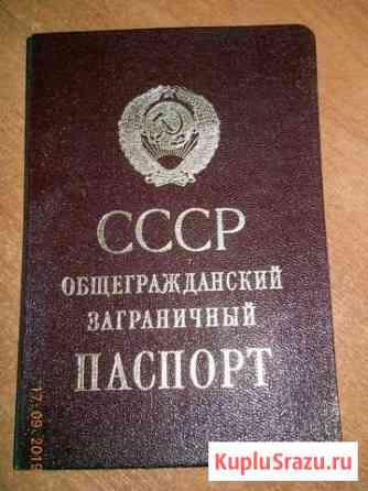 Документы СССР Нижний Новгород