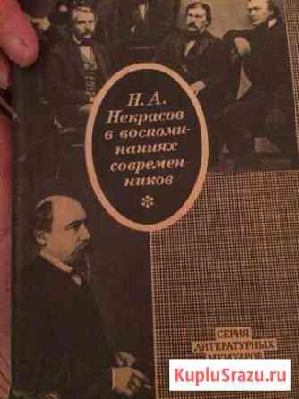 Книга, торг Копейск