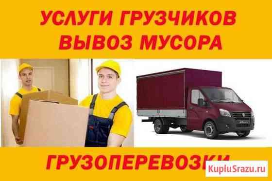 Грузоперевозки+грузчики, Вывоз мусора+разнорабочие Северодвинск