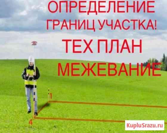 Межевание земельных участков в Истре Истринском районе Истра