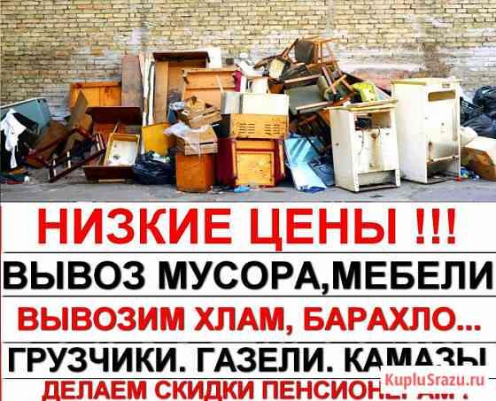 Вывоз строительного мусора. Вывоз старой мебели. Вывоз хлама,барахла Екатеринбург