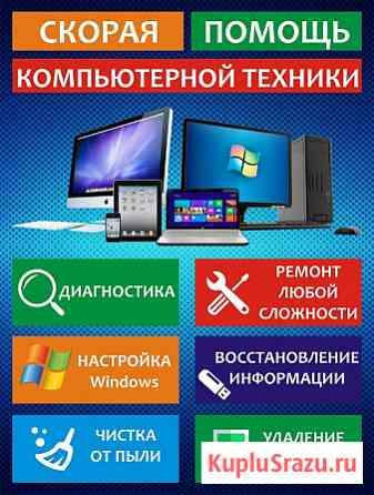 Установка windows любой версии + офис и программы с антивирусом Владивосток