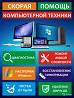 Установка windows любой версии + офис и программы с антивирусом