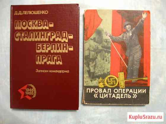 Военные мемуары Москва