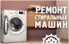 Ремонт стиральных машин, выезд по республике
