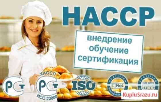 ХАССП (ИСО), сертификация Екатеринбург