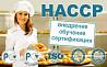 ХАССП (ИСО), сертификация