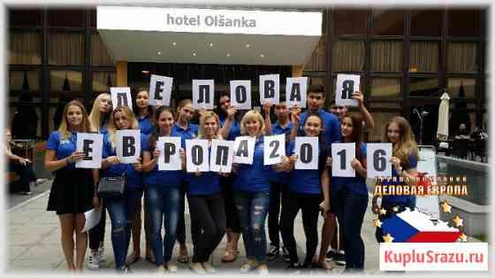 Продолжаем набор абитуриентов в Чехию и дарим скидку 200 евро! Москва